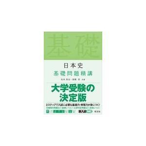 売店 年間定番 日本史基礎問題精講 松本英治