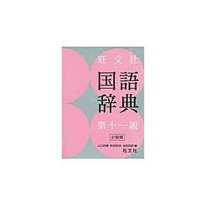 旺文社国語辞典 最新 第11版 ファッション通販 山口明穂 小型版