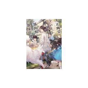 大正幽霊アパート鳳銘館の新米管理人 セール 特集 竹村優希 ファクトリーアウトレット