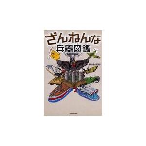 ざんねんな兵器図鑑 世界兵器史研究会 当店限定販売 いつでも送料無料