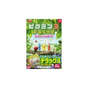 ピクミン3デラックスオフィシャルガイド 値下げ 電撃ゲーム書籍編集部 新作入荷!!