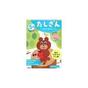 再再販 数量限定アウトレット最安価格 5歳たしざん 学研の幼児ワーク編集
