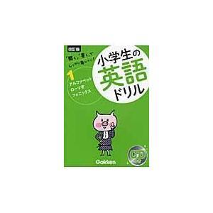 小学生の英語ドリル 1 無料サンプルOK 学研教育出版 改訂版 安売り