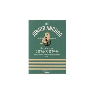 店舗 ジュニア アンカー中学英和 和英辞典 羽鳥博愛 第7版 定価の67%OFF