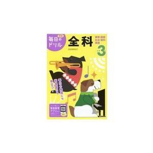 新品未使用 小学3年全科 改訂版 店舗 学研プラス