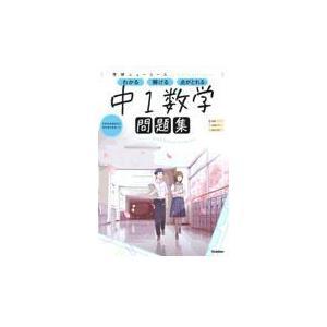 日本産 学研ニューコース問題集 中1数学 新版 即納 学研プラス