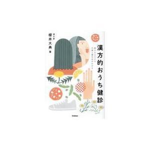 漢方的おうち健診 超目玉 櫻井大典 新品未使用正規品