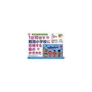1日10分で難関小学校に合格する絵のかきかた 秋山風三郎 新色追加 卓出