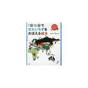 本物◆ 1日10分でせかいちずをおぼえる絵本 あきやまかぜさぶろう 通常便なら送料無料