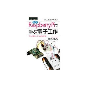 ラズパイ4対応カラー図解最新Raspberry 在庫あり Piで学ぶ電子工作 人気の製品 金丸隆志