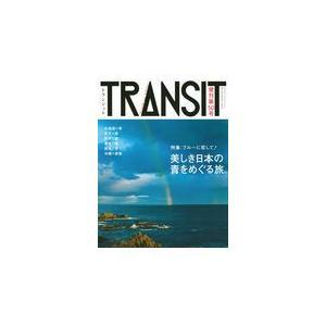 セール TRANSIT 50号 ユーフォリアファクト 割引も実施中