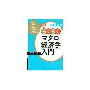 大人気 新 らくらくマクロ経済学入門 茂木喜久雄 与え
