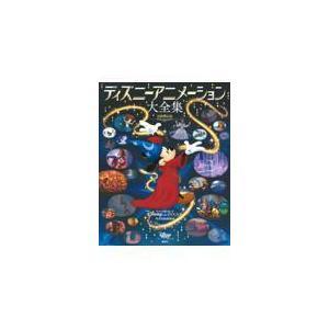 大幅値下げランキング ディズニーアニメーション大全集 超定番 新装改訂版 ディズニーファン編集
