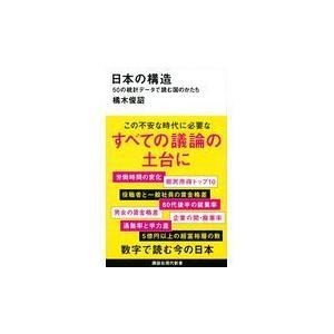 日本の構造 橘木俊詔 お得セット サービス