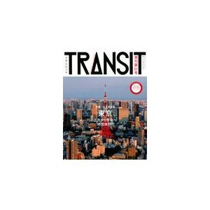 TRANSIT 51号 正規認証品 新規格 ユーフォリアファクト 新作多数