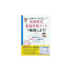 やる気スイッチが入る秋田県式家庭学習ノートで勉強しよう 数量限定 最新版 品質保証 主婦の友社