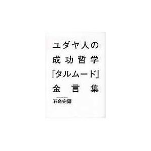 お気に入り 5☆大好評 ユダヤ人の成功哲学 タルムード 石角完爾 金言集