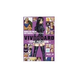 VIVRE CARD〜ONE 豊富な品 《週末限定タイムセール》 PIECE図鑑〜BOOSTER PACK 尾田栄一郎 結集