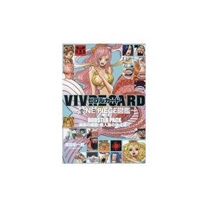 VIVRE 送料0円 CARD〜ONE PIECE図鑑〜BOOSTER PACK 海底 尾田栄一郎 信憑