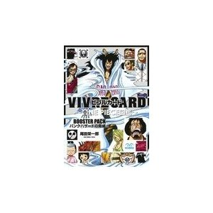 VIVRE 専門店 CARD〜ONE PIECE図鑑〜BOOSTER PACK 尾田栄一郎 安心と信頼 パン