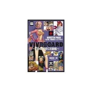 "高品質 VIVRE CARD〜ONE PIECE図鑑〜BOOSTER PACK お買い得品 尾田栄一郎 ""北"