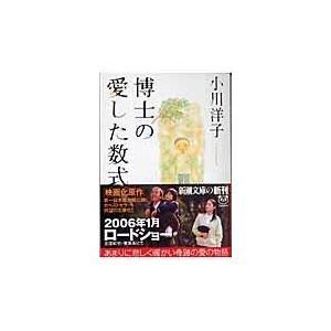 博士の愛した数式 大人気 お歳暮 小川洋子 小説家