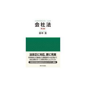 予約 会社法 第3版 田中亘 通販 激安◆