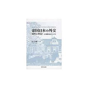 帝国日本の外交1894ー1922/佐々木雄一