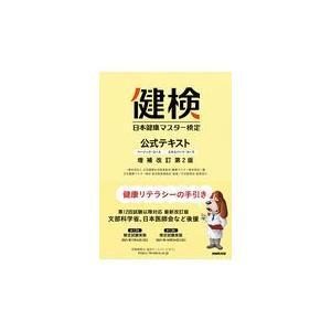 日本健康マスター検定公式テキスト 最安値に挑戦 増補改訂第2版 40%OFFの激安セール 日本健康生活推進協会