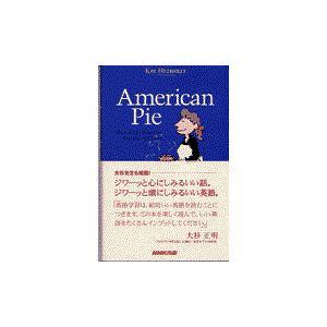 American pie メーカー直売 アウトレット ヘザリ ケイ