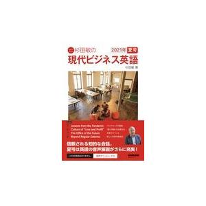 杉田敏の現代ビジネス英語 驚きの値段で 2021年夏号 杉田敏 レビューを書けば送料当店負担