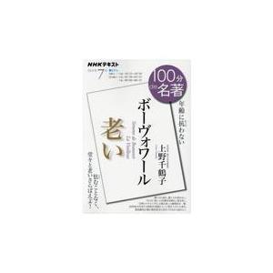 高品質 ボーヴォワール 老い 上野千鶴子 社会学 ついに再販開始