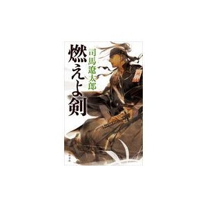 燃えよ剣 全商品オープニング価格 新装版 日本産 司馬遼太郎