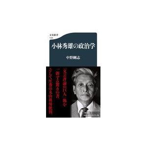 小林秀雄の政治学 ショップ お買い得品 中野剛志