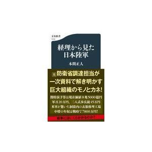 経理から見た日本陸軍 本間正人 オーバーのアイテム取扱☆ 買物 会計