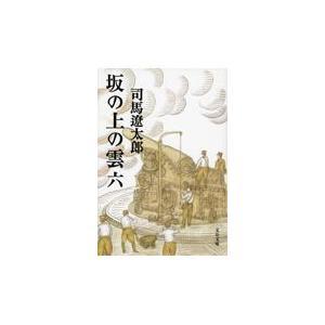 坂の上の雲 6 早割クーポン 司馬遼太郎 新装版 至高