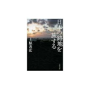 日本の路地を旅する ランキングTOP10 送料無料新品 上原善広