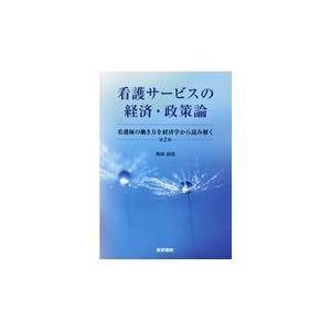 看護サービスの経済 今ダケ送料無料 政策論 第2版 選択 角田由佳