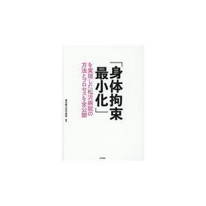 身体拘束最小化 数量限定 店 を実現した松沢病院の方法とプロセスを全公開 東京都立松沢病院