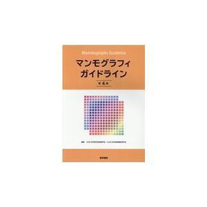 マンモグラフィガイドライン 第4版 日本医学放射線学会 爆安プライス 新品■送料無料■