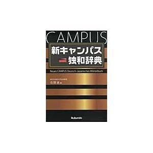 新キャンパス独和辞典 在間進 送料無料 激安 お買い得 キ゛フト !超美品再入荷品質至上!
