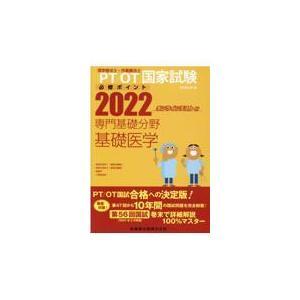 理学療法士 作業療法士国家試験必修ポイント専門基礎分野基礎医学 医歯薬出版 人気ブランド オンライン限定商品 2022
