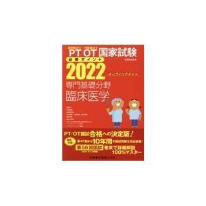 授与 理学療法士 レビューを書けば送料当店負担 作業療法士国家試験必修ポイント専門基礎分野臨床医学 2022 医歯薬出版