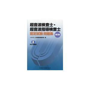 超音波検査士 超音波指導検査士認定試験問題集 高品質新品 人気 日本超音波医学会 第5版