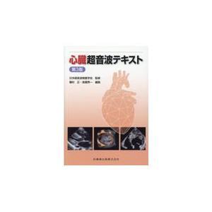 心臓超音波テキスト 第3版 日本超音波検査学会 定番キャンバス 未使用品