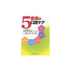 公式ストア ラッピング無料 5疾病の口腔ケア 藤本篤士