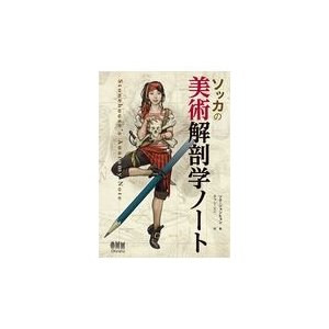 海外 オンラインショッピング ソッカの美術解剖学ノート ソク ジョンヒョン