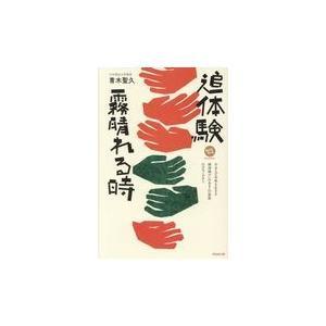 日本未発売 追体験霧晴れる時 青木聖久 アウトレット