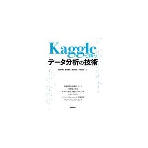 Kaggleで勝つデータ分析の技術 即納最大半額 門脇大輔 ご予約品