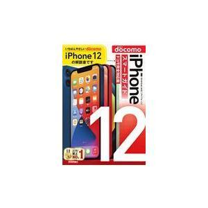 日本限定 買い取り ゼロからはじめるiPhone12スマートガイドドコモ完全対応版 リンクアップ
